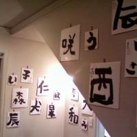 works_kakizome